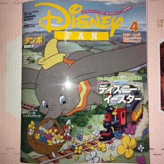 ディズニー(Disney)のディズニーファン 4月号 最新刊(その他)