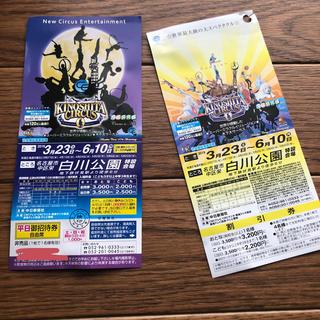 サーカス(circus)の木下大サーカス 名古屋  招待券(サーカス)