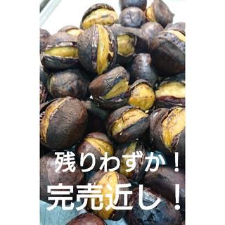 焼き栗  270g(野菜)
