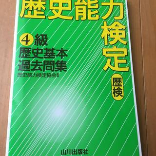 ニホンノウリツキョウカイ(日本能率協会)の歴史能力検定4級(資格/検定)