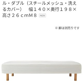 ムジルシリョウヒン(MUJI (無印良品))の無印良品 脚付きマットレス ダブル(脚付きマットレスベッド)