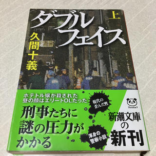 ダブルフェイス 上(文学/小説)