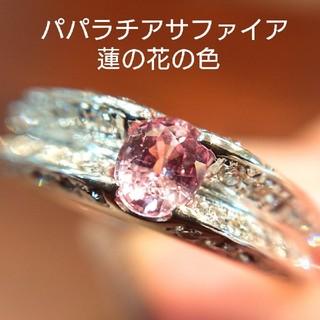 angella様専用✨プラチナ パパラチアサファイア ダイヤモンド リング (リング(指輪))
