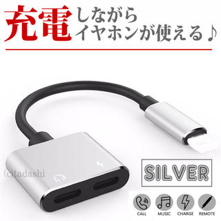 アイフォーン(iPhone)の変換アダプター          シルバー(変圧器/アダプター)