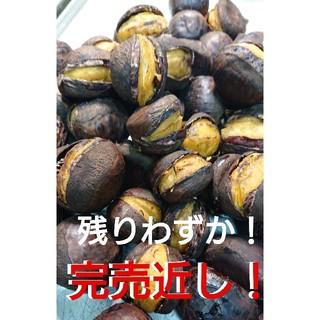 焼き栗  540g(野菜)