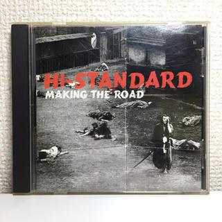 ハイスタンダード(HIGH!STANDARD)のHi-STANDARD(ハイスタンダード)CD「MAKING THE ROAD」(ポップス/ロック(邦楽))