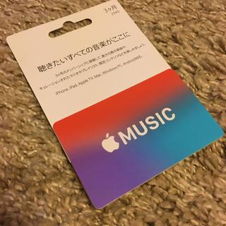 アップル(Apple)のアップルミュージックカード(その他)