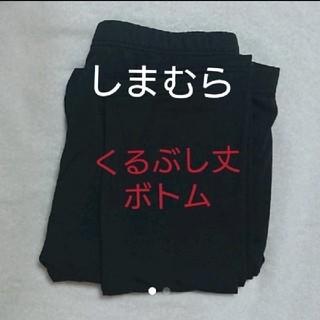 シマムラ(しまむら)の新品♡しまむら ファイバーヒート くるぶし丈ボトム 裏起毛インナー(レギンス/スパッツ)