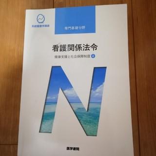 ニホンカンゴキョウカイシュッパンカイ(日本看護協会出版会)の2018年発行 健康支援と社会保障制度 4  看護関係法令(参考書)