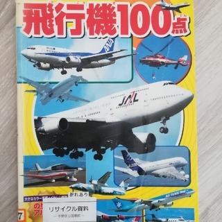 飛行機100点(絵本/児童書)