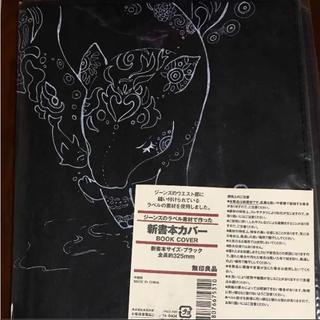 ムジルシリョウヒン(MUJI (無印良品))の無印 夢見るバグ 新書本カバー(ブックカバー)