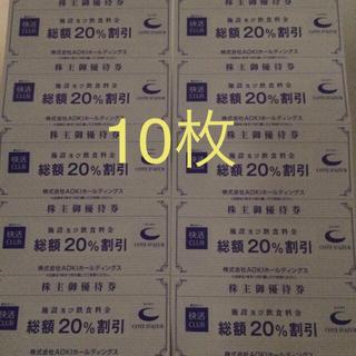快活CLUB  株主優待券  10枚