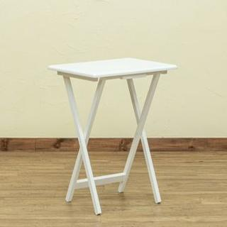 折りたたみ テーブル サイドテーブル ホワイト おしゃれ シンプル かわいい(コーヒーテーブル/サイドテーブル)