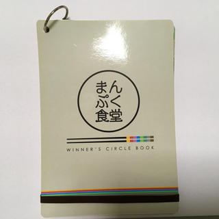 アムウェイ(Amway)の無水鍋 レシピ本 まんぷく食堂(その他)