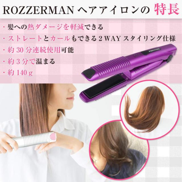 ROZZERMAN ヘアアイロン コードレス ストレート モバイルバッテリー U スマホ/家電/カメラの美容/健康(ヘアアイロン)の商品写真