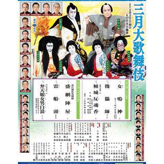 3/27(水) 三月大歌舞伎 千穐楽 昼の部 3階 通路側(伝統芸能)