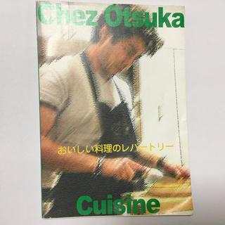 アムウェイ(Amway)の無水鍋 大塚健司 おいしい料理のレパートリー! (その他)