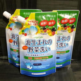 ●【3袋セット】ベジタビ 海生まれの野菜洗い 果物洗い洗剤 日本製(野菜)