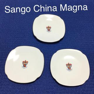 サンゴ(sango)の◼️日本製◼️Sango China Magna 皿 3枚 セット 小皿(食器)