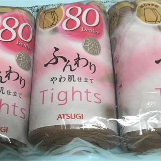 アツギ(Atsugi)の【お買得】ATSUGI ふんわり やわ肌 仕立て 80デニール 3つセット(タイツ/ストッキング)