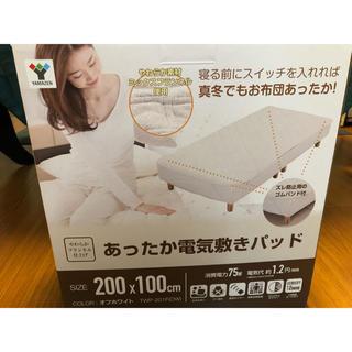 ヤマゼン(山善)の新品未使用☆洗えるぽかぽかパーソナルマットTWP-201F オフホワイト(電気毛布)