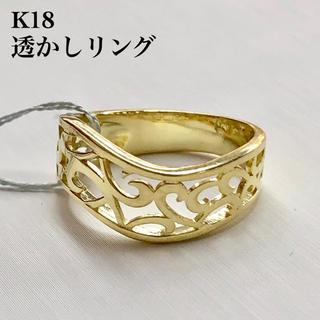 超特価! 本物 K18 透かし デザイン リング 指輪(リング(指輪))