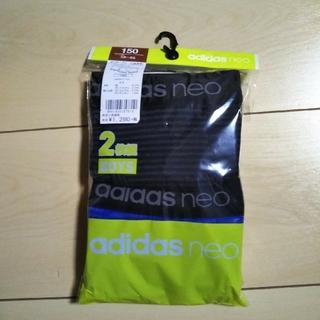 アディダス(adidas)の風様専用 新品 adidas ボクサーブリーフ2枚組 150cm×2セット(下着)