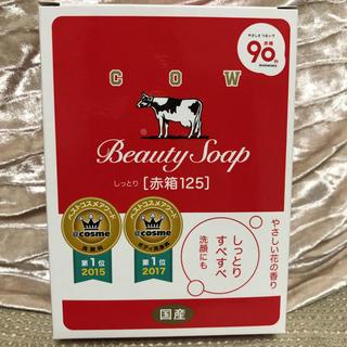 ギュウニュウセッケン(牛乳石鹸)の牛乳石鹸 カウブランド 赤箱 125 2個入(ボディソープ / 石鹸)