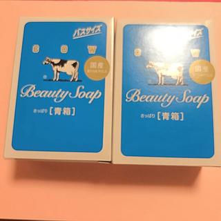 ギュウニュウセッケン(牛乳石鹸)の牛乳石鹸青2個セット(ボディソープ / 石鹸)