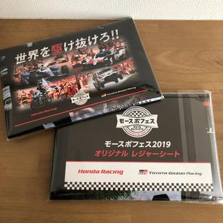 モースポフェス2019 レジャーシート(モータースポーツ)
