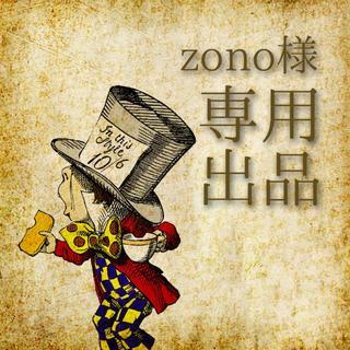 zono様☆専用(カード/レター/ラッピング)