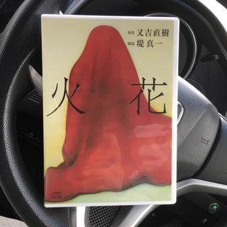 「火花」 堤真一 レンタル落ち(朗読)