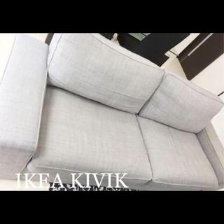 イケア(IKEA)のナナ様 IKEA KIVIK 3人掛けソファー (三人掛けソファ)