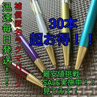 30本 セット ハーバリウムボールペン 最安値 挑戦中!!(その他)