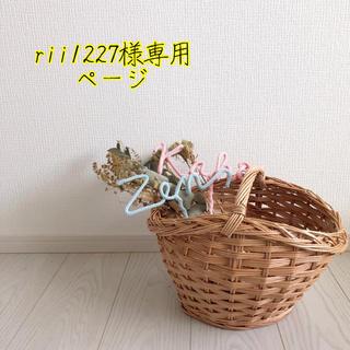 rii1227様専用ページ(オーダーメイド)