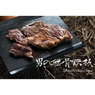 ソロキャンプ専用 男の無骨鉄板 ~6mm~ 送料込み 20190306(調理器具)