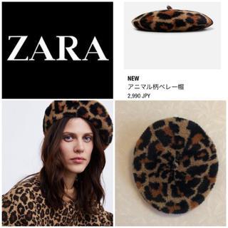 ザラ(ZARA)の【新品未使用】 ZARA 冬新作/アニマル柄ベレー帽(ハンチング/ベレー帽)