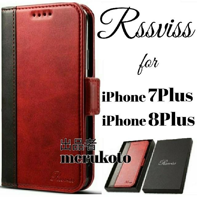 iphone7 ケース ブランド 正規品 | iPhone7Plus/8Plus 手帳型ケース ツートンデザイン ワインレッドの通販 by 出品ねこ's shop|ラクマ