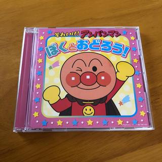 アンパンマン(アンパンマン)のアンパンマン CD(キッズ/ファミリー)