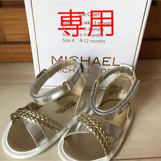 マイケルコース(Michael Kors)の新品 マイケルコース Michael kors ベビーサンダル 12cm(サンダル)