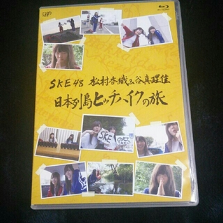 SKE48 エビショー! Blu-raybox版 特典 松村&谷 ヒッチハイク