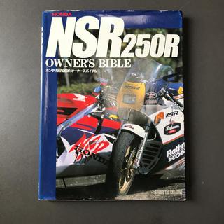 ホンダ NSR250R オーナーズバイブル (カタログ/マニュアル)