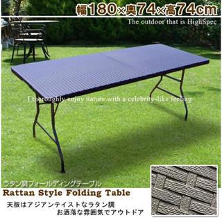 ★人気!新品★ アウトドアテーブル ラタン調 テーブル 折り畳み式 ブラック(アウトドアテーブル)