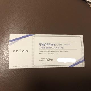 ウニコ(unico)のウニコ クーポン(ショッピング)