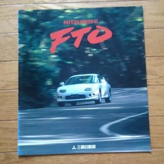 三菱 FTO カタログ