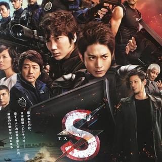ショウガクカン(小学館)のS 最後の警官(日本映画)