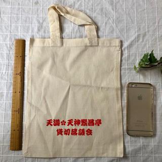 新品非売品 繁昌亭 貸切落語会 オリジナルトートバッグ(落語)