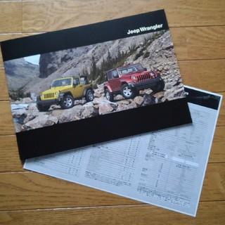 ジープ(Jeep)のジープ Wrangler カタログ(カタログ/マニュアル)