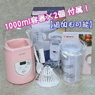 アイリスオーヤマ(アイリスオーヤマ)の容器の追加可能*アイリスオーヤマ/ヨーグルトメーカー プレミアム【ピンク】:新品(調理機器)
