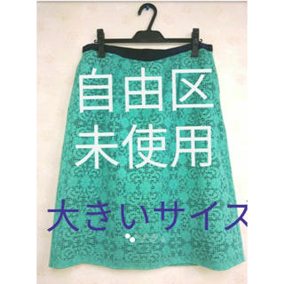ジユウク(自由区)の【新品 自由区】大きいサイズ 春色スカート(ひざ丈スカート)